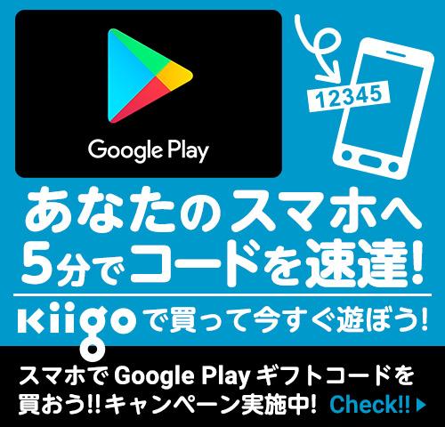 kiigo_banner